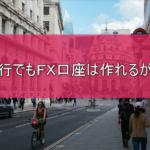 銀行で口座開設できるFXが増えている!