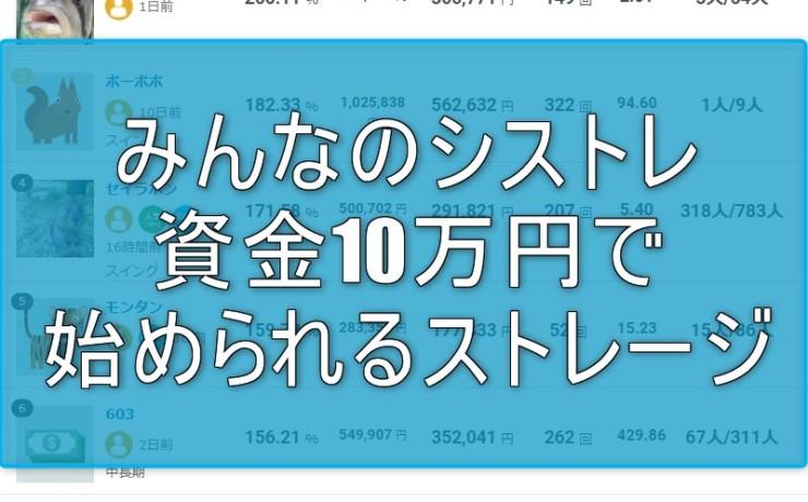 みんなのシストレで資金10万円で始められるストレージ