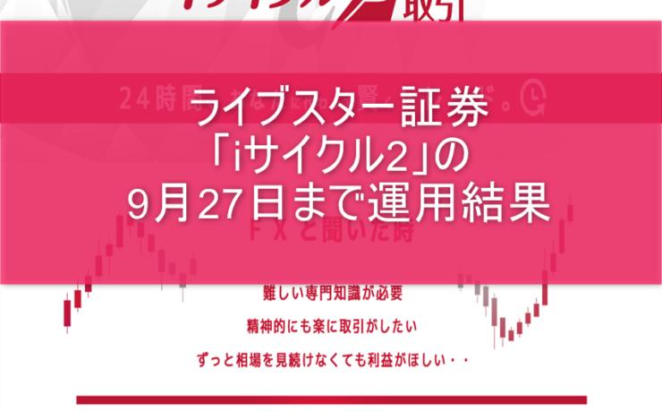 ライブスター証券「iサイクル2」の9月27日までの運用結果