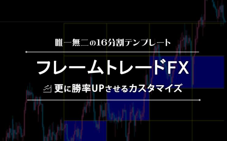 フレームトレードFX