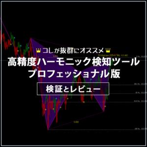 高精度ハーモニック検知ツール・プロフェッショナル版の検証とレビュー