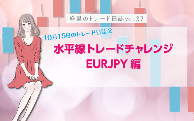 水平線トレードチャレンジ2回目 10月16日EURJPY編