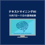 みんなのシストレ「テキストマイニングAI」10月11日までの結果