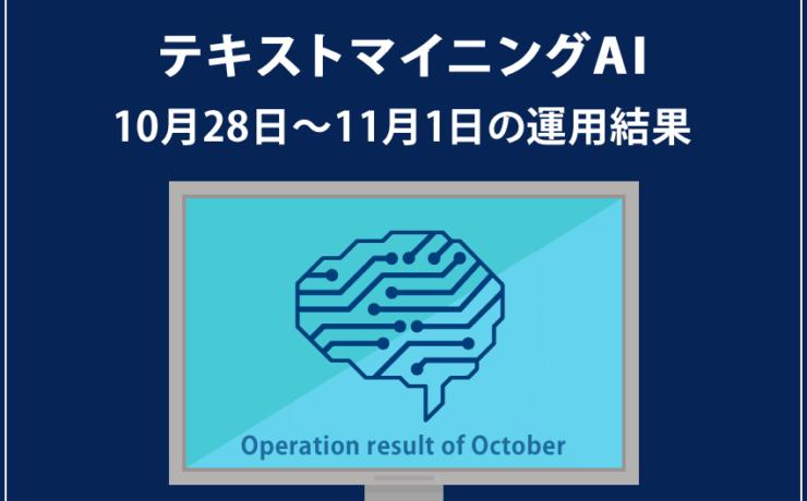 みんなのシストレ「テキストマイニングAI」11月1日までの結果