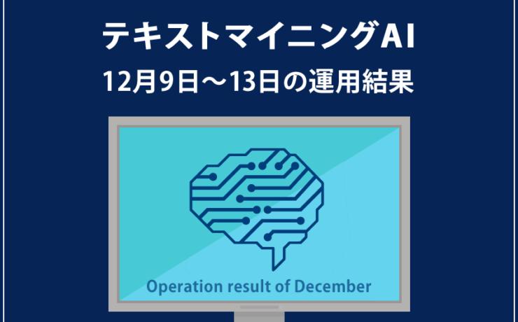 みんなのシストレ「テキストマイニングAI」12月13日までの結果