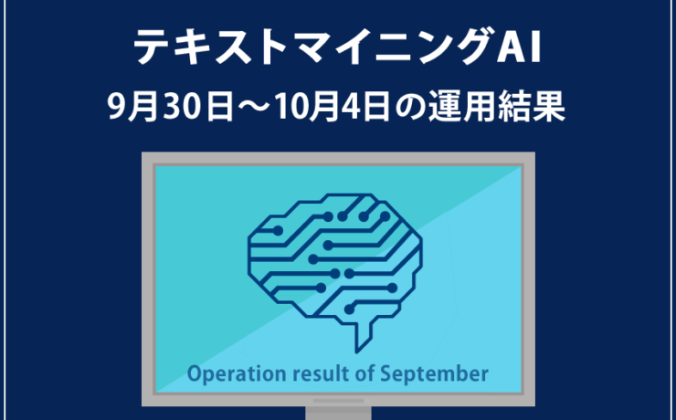 みんなのシストレ「テキストマイニングAI」の10月4日までの結果