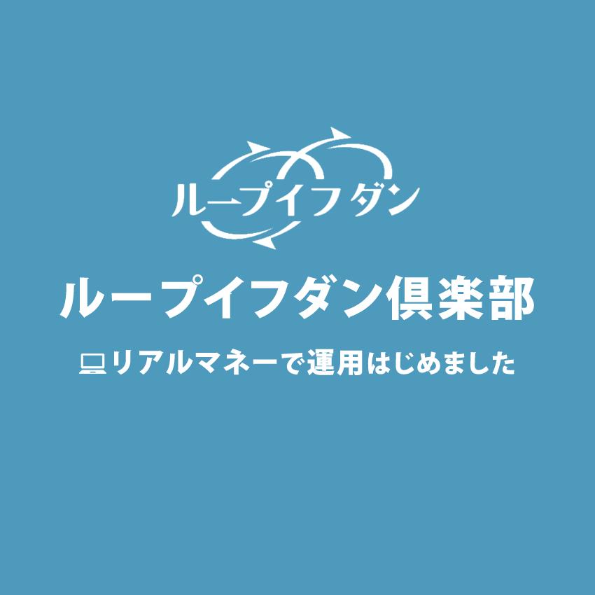 ループイフダン倶楽部