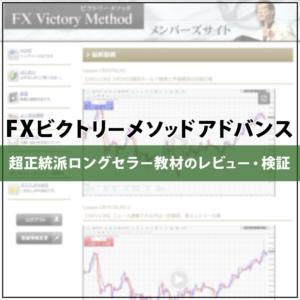 FXビクトリーメソッドアドバンスドのレビューと検証
