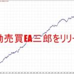 自動売買EA三郎をリリース