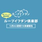 ドル円ループイフダン12月2週間での運用結果報告