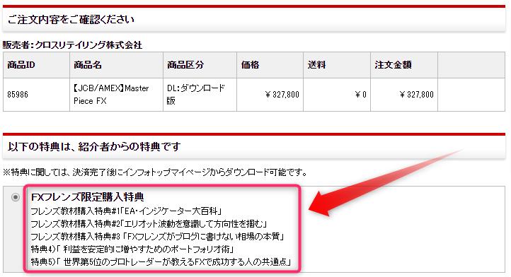 Master Piece FX購入特典