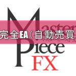 マスターピース(Master Piece) FXを購入して検証しました