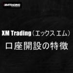 XM Trading(エックス エム)の特徴を分かりやすく解説