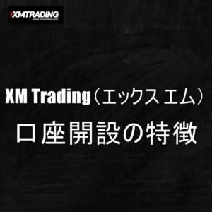 XM Trading(エックス エム)口座開設の特徴