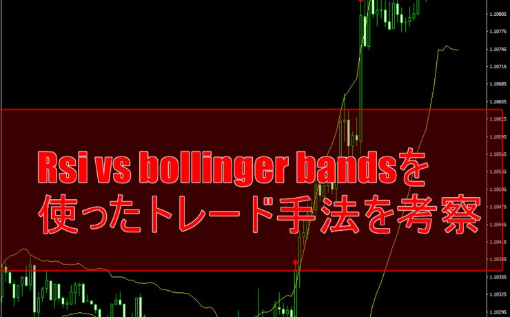 Rsi vs bollinger bandsを使ったトレード手法を考察
