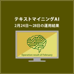 みんなのシストレ「【EURUSD】テキストマイニングAI」2月24日~2月28日までの結果