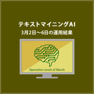みんなのシストレ「【EURUSD】テキストマイニングAI」2020年3月2日~3月6日までの結果