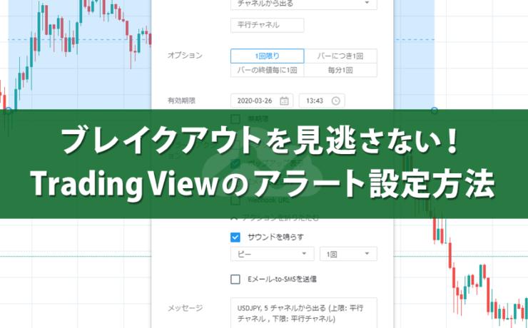 ブレイクアウトを見逃さない!Trading Viewのアラート設定方法