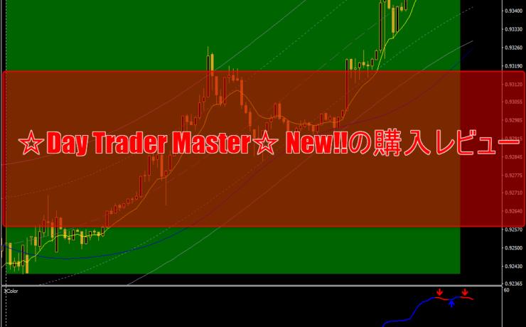 ☆Day Trader Master☆ New!!の購入レビュー