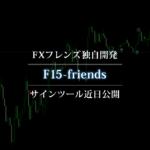 FXフレンズ開発のサインツール「F15-friends」3/23のトレード結果