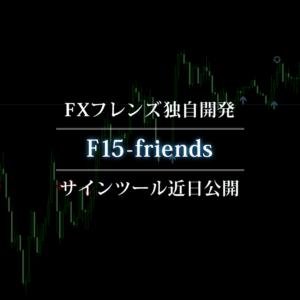 FXフレンズ独自開発のサインツール「F15-friends」近日公開