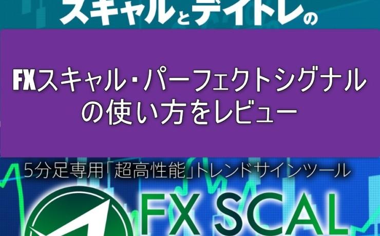 FXスキャル・パーフェクトシグナルのレビュー