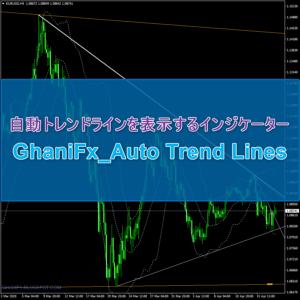 無料で自動トレンドラインを表示するインジケーター「GhaniFx_Auto Trend Lines」