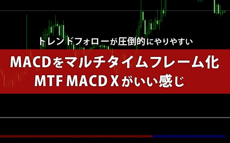 MACDをマルチタイムフレーム化したMTF MACD X