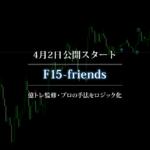 FXフレンズ開発のサインツール「F15-friends」の詳細と入手方法