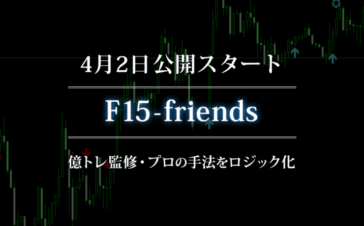 F15-friendsの公開スタート