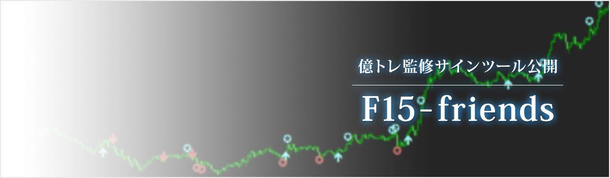 F15-friends