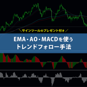 EMA・AO・MACDを使うトレンドフォロー手法