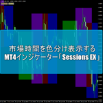 市場時間を色分け表示するMT4インジケーター「Sessions EX」
