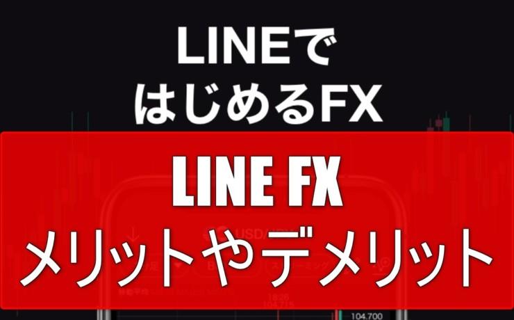 LINE FXでの便利な機能やメリットやデメリットを分かりやすく解説します