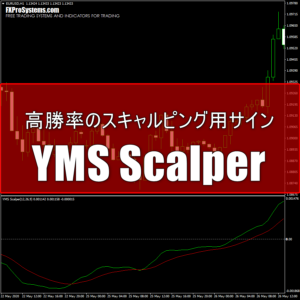 高勝率のスキャルピング用サイン「YMS Scalper」