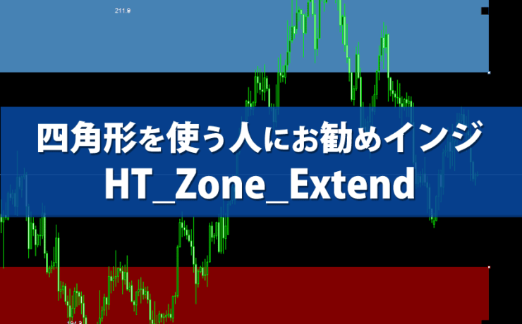 MT4で四角形を使う人にお勧めなインジケーター「HT_Zone_Extend」の紹介