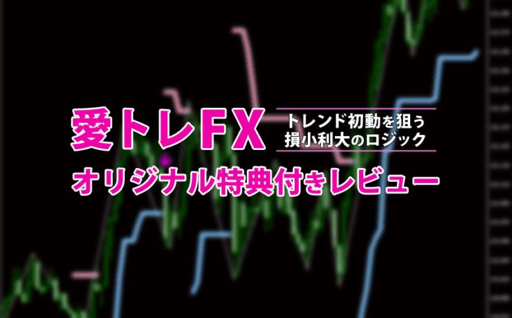 愛トレFX~約束された女神の相場領域~のレビュー
