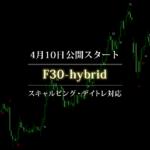 FXフレンズ開発30分足専用サインツール「F30-hybrid」入手方法など公開!