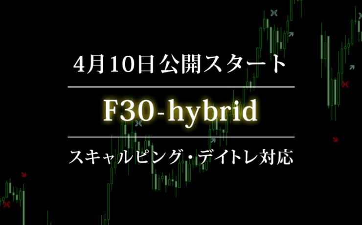 FXフレンズ開発15分・30分足対応サインツール「F30-hybrid」ついに入手方法など公開!