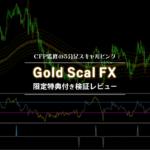 Gold Scal FX(ゴールドスキャルFX)特典つき検証レビュー