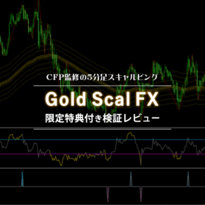 Gold Scal FXの特典付き検証レビュー