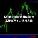 KnightRider Indicatorのサインの活用方法