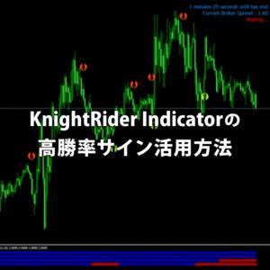KnightRider Indicatorの高勝率サイン活用方法