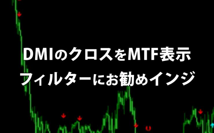 DMIクロスをMTF表示するフィルターにお勧めインジケーター