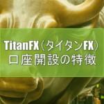 TitanFX(タイタンFX)の特徴を分かりやすく解説します