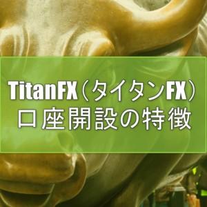 TitanFX(タイタンFX)口座開設の特徴