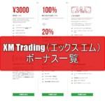 XM Trading(エックス エム)のボーナス一覧と概要を分かりやすく解説