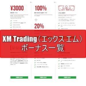 XM Trading(エックス エム)のボーナス一覧
