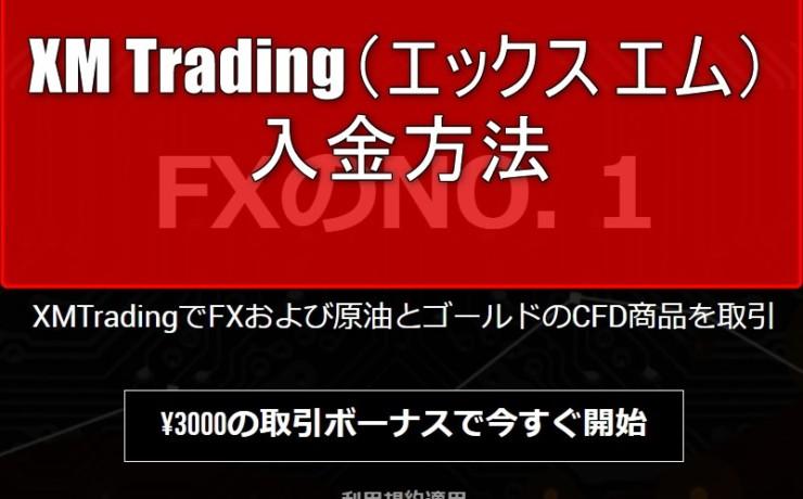XM Trading(エックス エム)の入金方法
