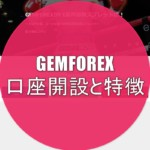 GEMFOREX(ゲムフォレックス)の口座種別&特徴を分かりやすく解説!